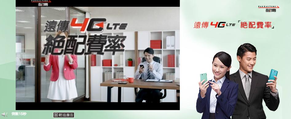 遠傳 4G LTE 絕配費率