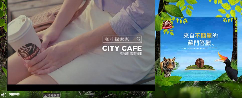 統一超商City Cafe咖啡探索家