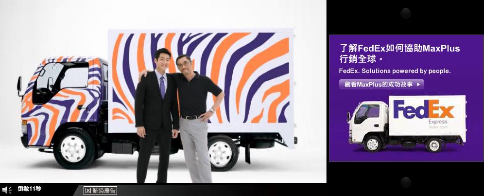 FedEX 聯邦快遞 品牌廣告案