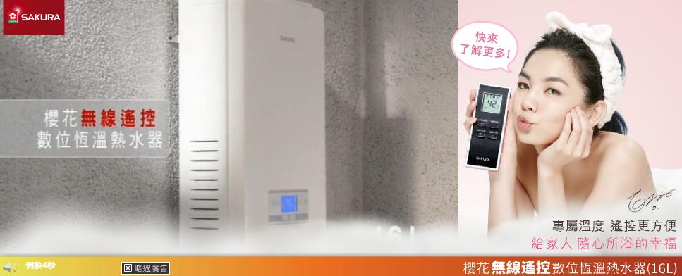 Sakura 櫻花熱水器新品上市案