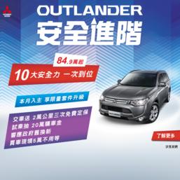 Outlander3月網路宣傳
