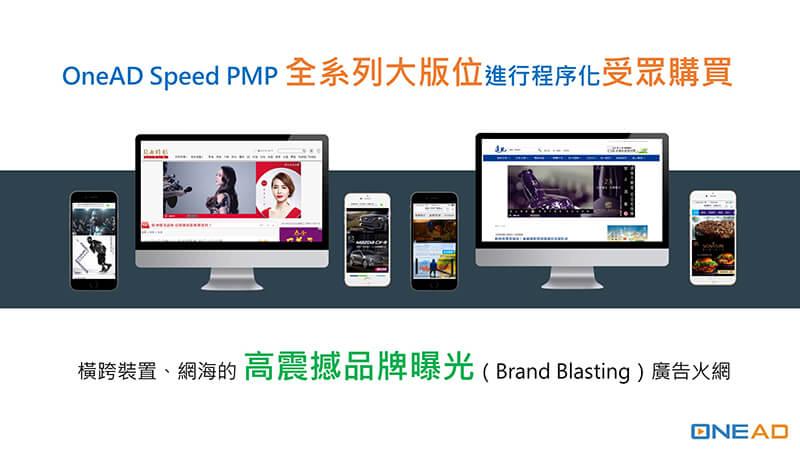Speed-PMP-大版位 (1)