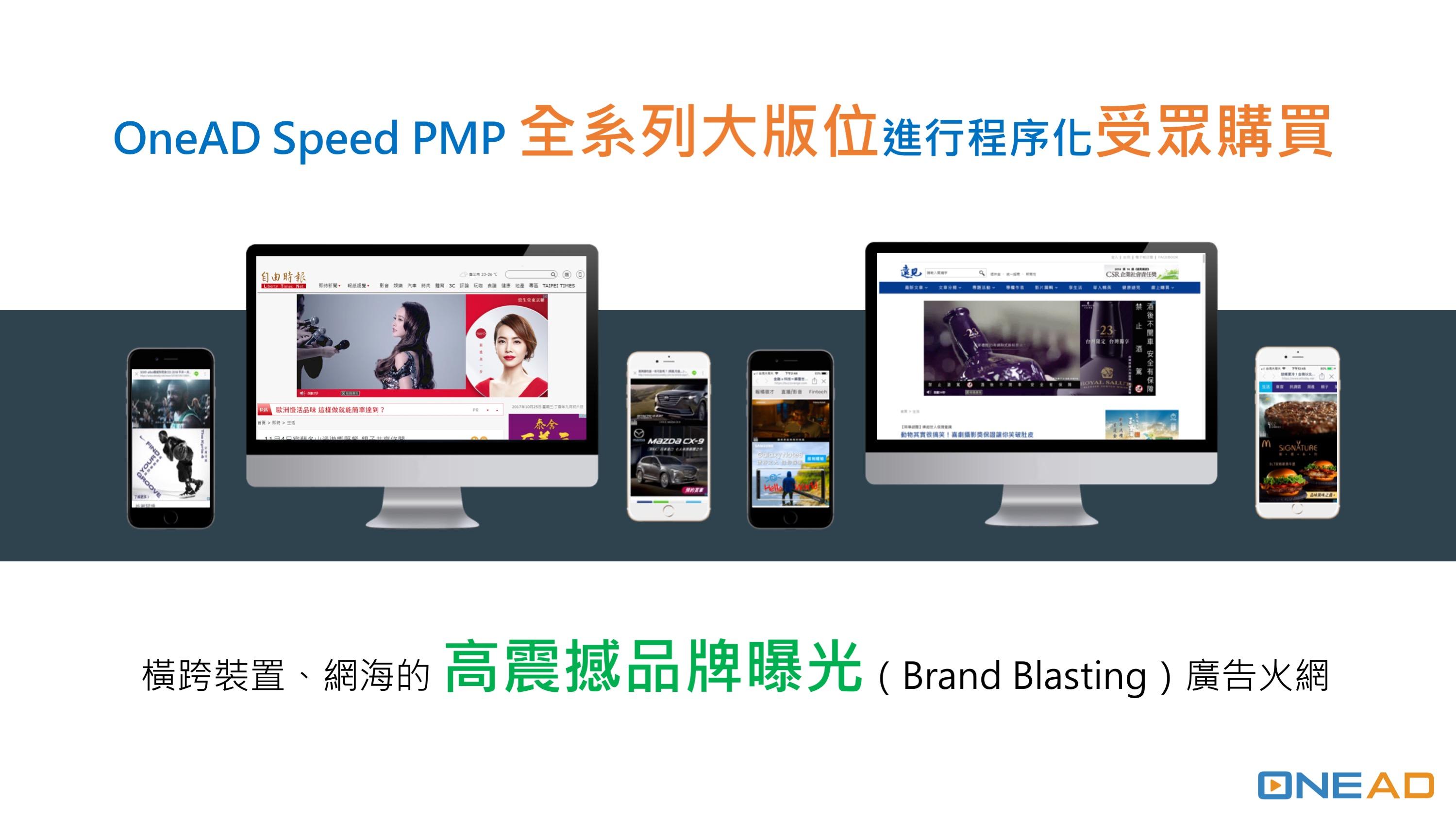 Speed PMP 大版位