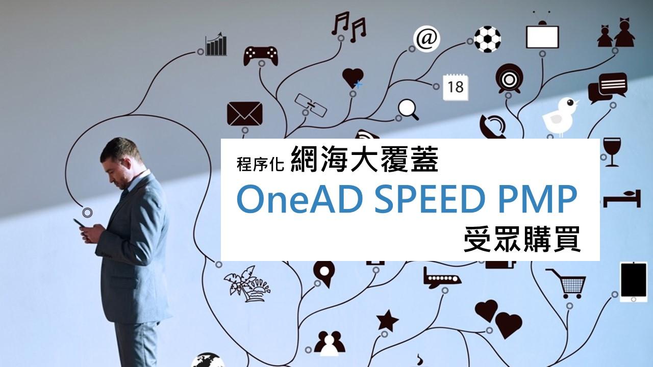 程序化網海大覆蓋 OneAD SPEED PMP