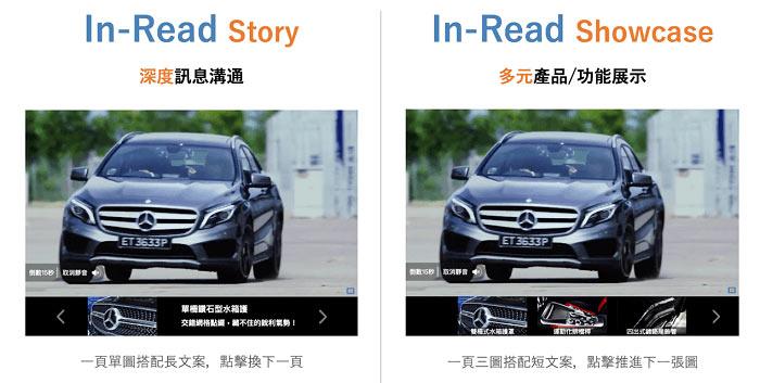 OneAD的In-Read Story/In-Read Showcase 提供大版面影音 同時一次展現多樣產品訊息 增加品牌主與消費者的互動